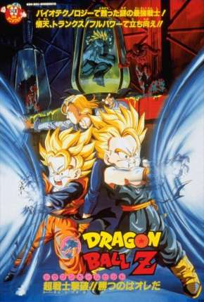 Dragon Ball Z 11 - O Combate Final, Bio-Broly